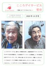 【初台】20年10月事業所新聞-1