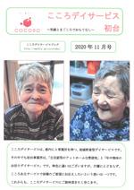 【初台】20年11月事業所新聞-1