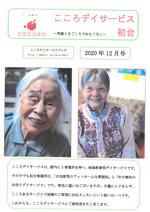 【初台】20年12月事業所新聞-1
