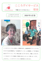 【初台】20年9月事業所新聞-1