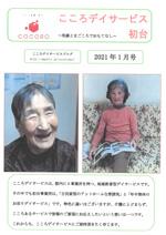 【初台】21年1月事業所新聞-1