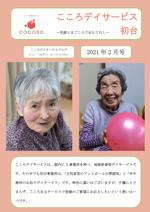 【初台】21年2月事業所新聞-1