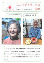 【初台】21年3月事業所新聞-1