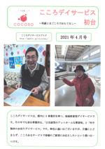 【初台】21年4月事業所新聞-1