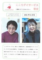 【初台】21年5月事業所新聞-1