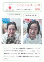 【初台】21年6月事業所新聞-1