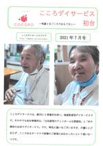 【初台】21年7月事業所新聞-1