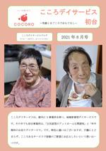 【初台】21年8月事業所新聞-1