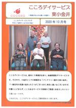 【東小金井】20年10月事業所新聞-1