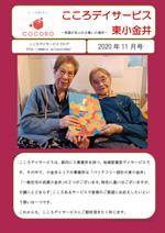 【東小金井】20年11月事業所新聞-1