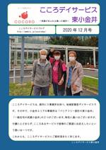 【東小金井】20年12月事業所新聞-1