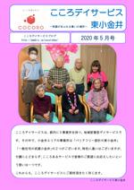 【東小金井】20年5月事業所新聞-1