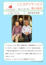 【東小金井】20年6月事業所新聞-1