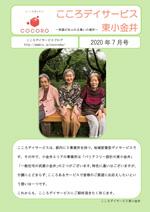 【東小金井】20年7月事業所新聞-1
