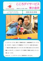 【東小金井】20年8月事業所新聞-1
