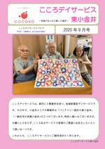 【東小金井】20年9月事業所新聞-1