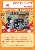 【東小金井】21年1月事業所新聞-1