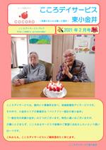 【東小金井】21年2月事業所新聞-1