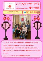 【東小金井】21年3月事業所新聞-1
