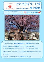 【東小金井】21年4月事業所新聞-1