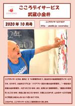 【武蔵小金井】20年10月号事業所新聞-1