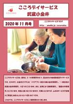 【武蔵小金井】20年11月号事業所新聞-1