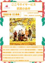 【武蔵小金井】20年12月号事業所新聞-1