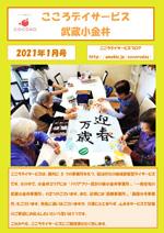 【武蔵小金井】21年1月号事業所新聞-1