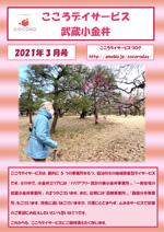【武蔵小金井】21年3月号事業所新聞-1