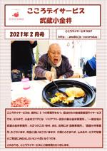 【武蔵小金井】21年2月号事業所新聞-1