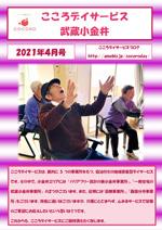 【武蔵小金井】21年4月号事業所新聞-1