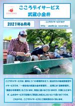 【武蔵小金井】21年6月号事業所新聞-1