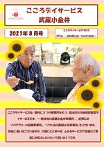 【武蔵小金井】21年8月号事業所新聞-1