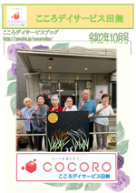 【田無】20年10月事業所新聞-1