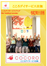 【田無】20年11月事業所新聞-1