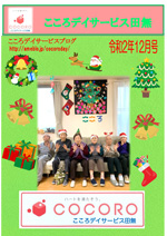 【田無】20年12月事業所新聞-1