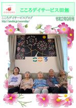 【田無】20年9月事業所新聞-1