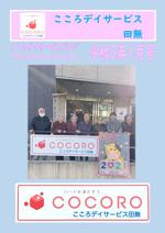 【田無】21年1月事業所新聞-1