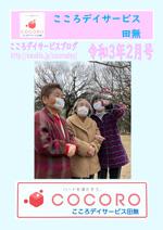 【田無】21年2月事業所新聞-1