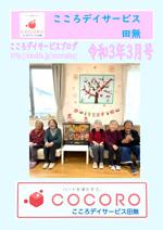 【田無】21年3月事業所新聞-1