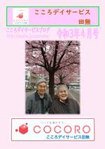 【田無】21年4月事業所新聞-1