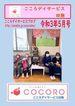 【田無】21年5月事業所新聞-1