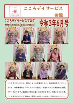 【田無】21年6月事業所新聞-1