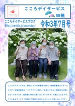 【田無】21年7月事業所新聞-1