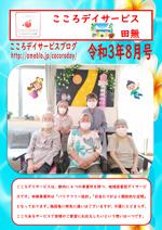 【田無】21年8月事業所新聞-1