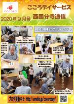【西国分寺】20年09月号事業所新聞-1