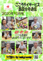 【西国分寺】20年10月号事業所新聞