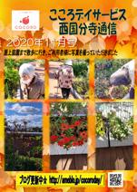 【西国分寺】20年11月号事業所新聞-1