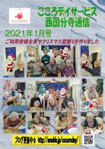 【西国分寺】21年1月号事業所新聞-1