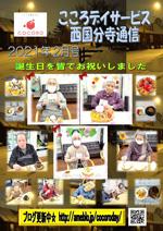 【西国分寺】21年2月号事業所新聞-1